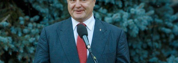 Президент Украины - Петр Порошенко