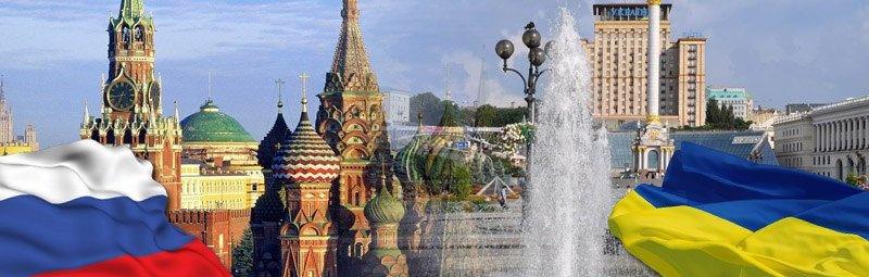 Мир России и Украины