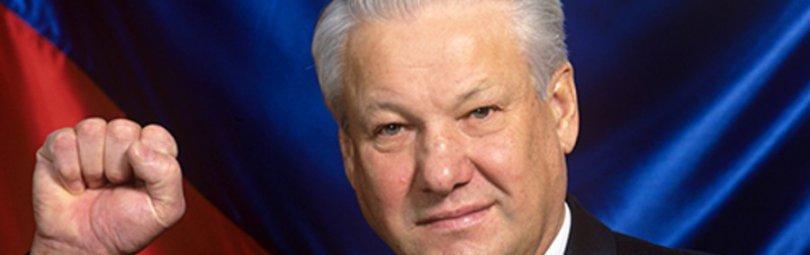 Роль Ельцина в истории