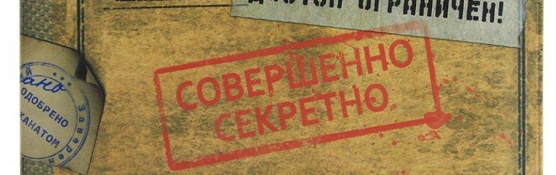 Секретные украинские документы