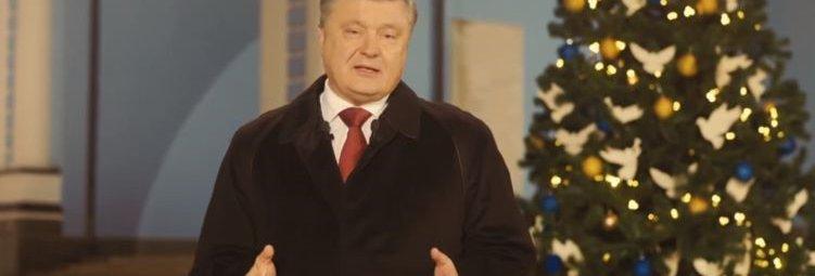 Новогоднее выступление Петра Порошенко