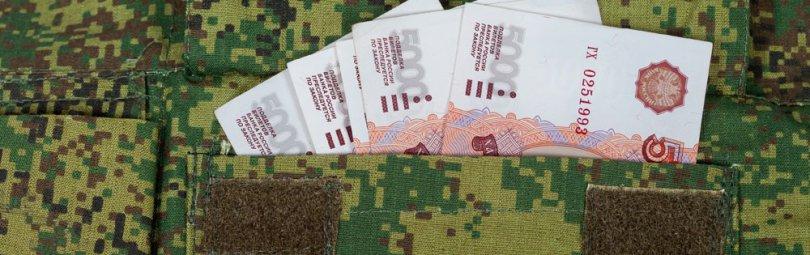 Деньги военных